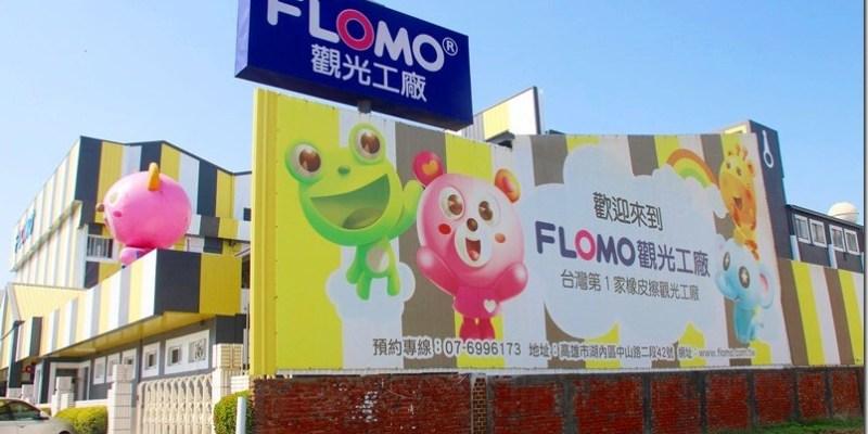 高雄‧湖內。觀光工廠 【FLOMO富樂夢橡皮擦觀光工廠】全台第一間橡皮擦觀光工廠 環保無毒橡皮擦新奇好玩