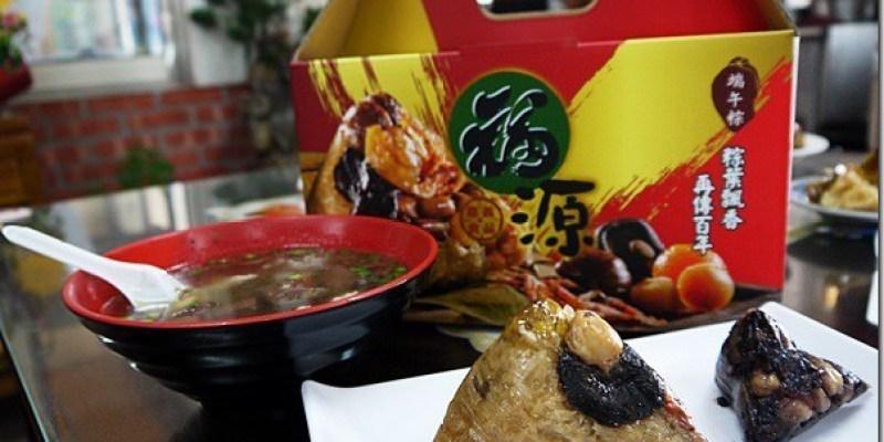 北緯23.5度的幸福─嘉義禮好 嘉義市飄香三十年的好味道《福源肉粽》