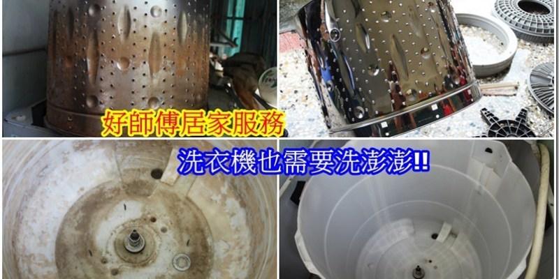 居家清潔|【好師傅居家服務】洗衣機也需要定期洗澎澎才乾淨唷~