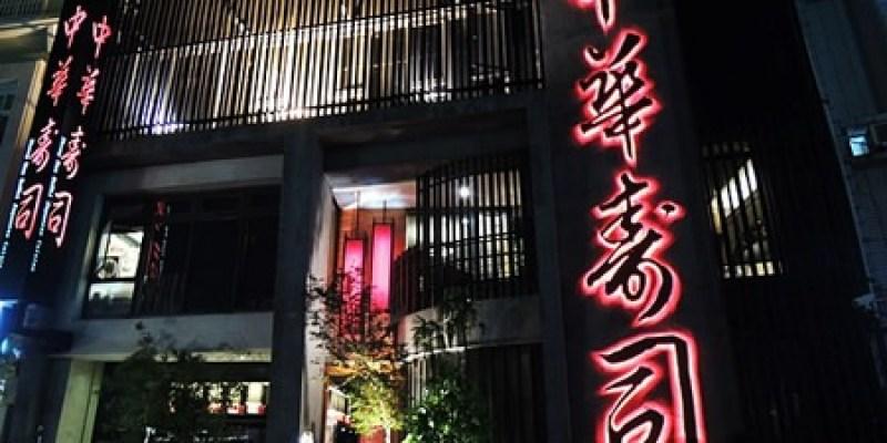 食記‧員林美食|高檔食材卻是平價的日式料理《中華壽司》
