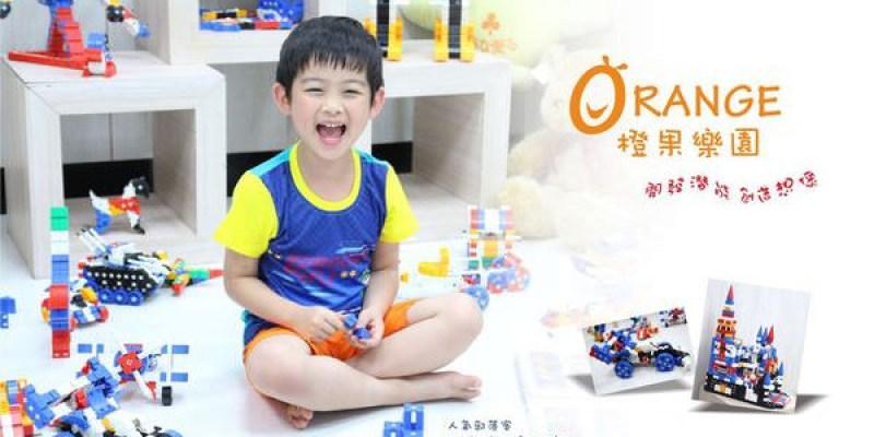 桌遊 【橙果樂園ORANGE】專屬小寶貝的益智積木 不論甚麼都組的出來唷