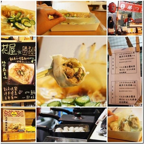 台南‧美食|獨創口味 將鮪魚及豚肉放入手工水餃的創意美味《花屋勝利煎餃》