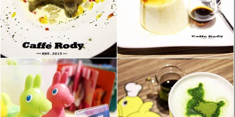 台北。主題餐廳|【Caffe Rody】2015台北東區最新Rody跳跳馬主題餐廳 強勢登場(忠孝新生站2號出口)