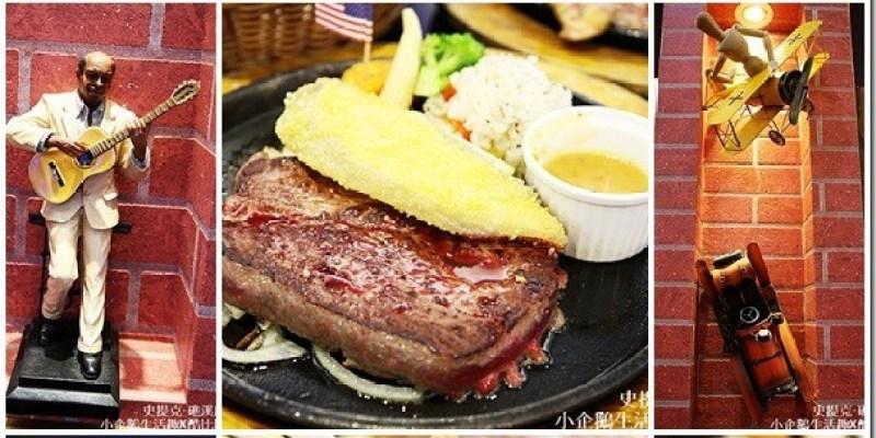 宜蘭‧礁溪。美食 【史提克先生牛排】大口吃肉大口喝飲料的重量級牛排(內有食我APP優惠)