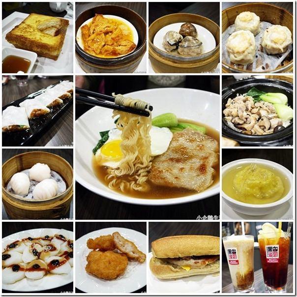 新竹‧美食 讓人難以抗拒的美味港式飲茶《哄供茶餐廳》