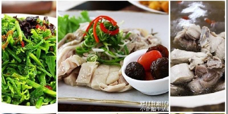 南投‧國姓。美食|【鄉村餐廳民宿】來南投品嚐鄉村風味的美食饗宴
