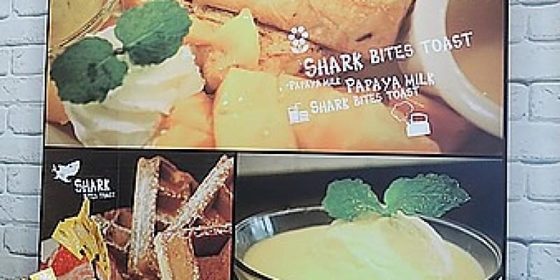 食記‧員林|當小企鵝遇上鯊魚時誰搶贏吐司??《鯊魚咬吐司-員林店》(已歇業)