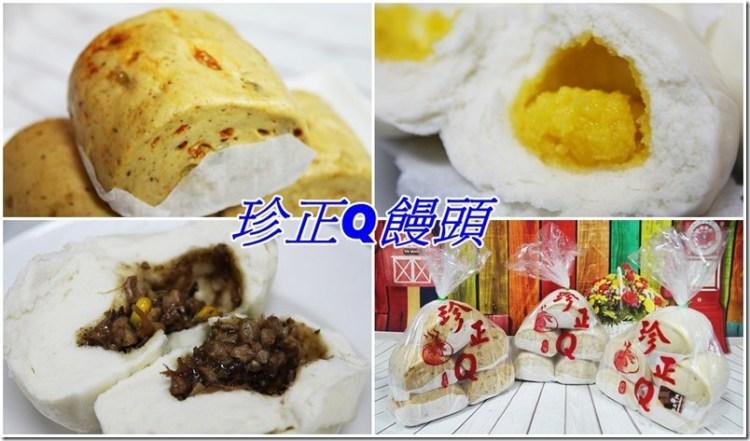 彰化。美食|【珍正Q饅頭】天然菌種發酵純素養生 新鮮好吃無防腐劑 紮實Q彈的美味