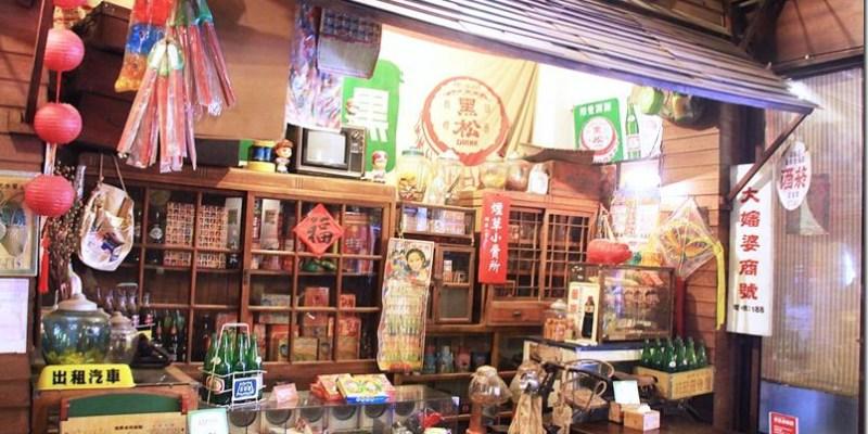 彰化‧鹿港。主題餐廳|【台灣鹿港囝仔】在懷舊復古餐廳中吃滷味是甚麼樣的滋味??(食尚玩家推薦)