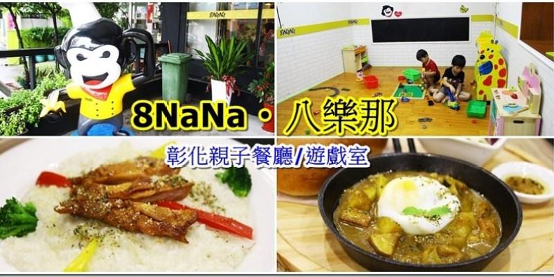 彰化。親子餐廳|【8NaNa‧八樂那】猴子吃香蕉的可愛主題餐廳 有小遊戲室可以遛小孩唷