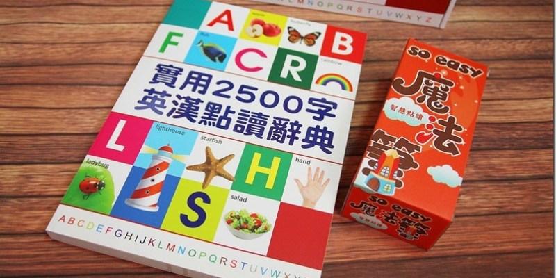 兒童讀物|【實用2500字英漢點讀辭典】有點讀筆的陪伴 發音更加準確了