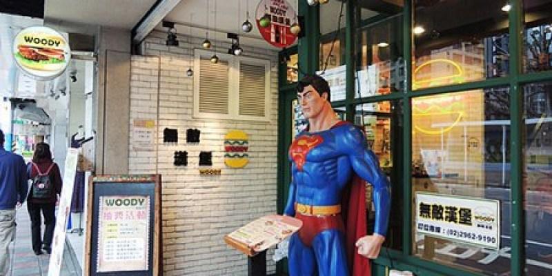 台北‧板橋。主題餐廳 【無敵漢堡WOODY】有超人及大泰迪熊還有一堆玩具陪伴的餐廳