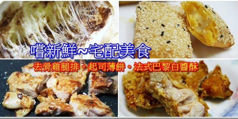 宅配美食 【嚐新鮮】美味雞腿排及起司薄餅懶人料理好方便