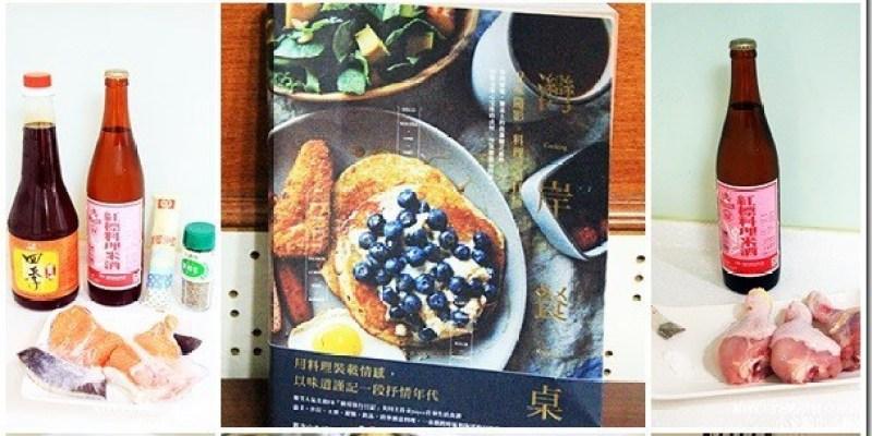 美食‧電子書 《JOYCE的灣岸餐桌風格料理書》在家也能享受帥哥到你家的專屬料理