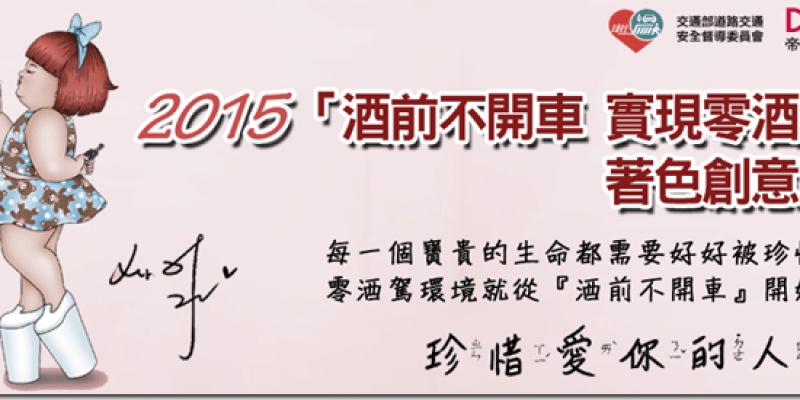 繪畫活動 2015酒前不開車 實現零酒駕著色創意比賽(2015/9/29~11/13)