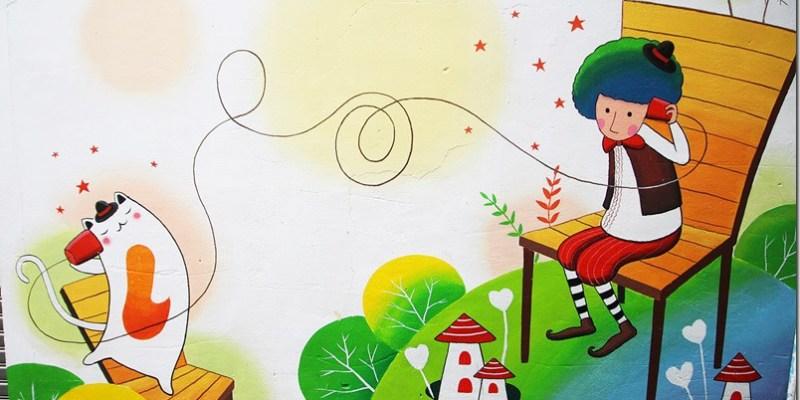 彩繪村 【台南-善化外婆的胡厝寮彩繪村】麻將牆 龍貓 馬來貘 熊本熊大 海賊王 各式卡通大集合