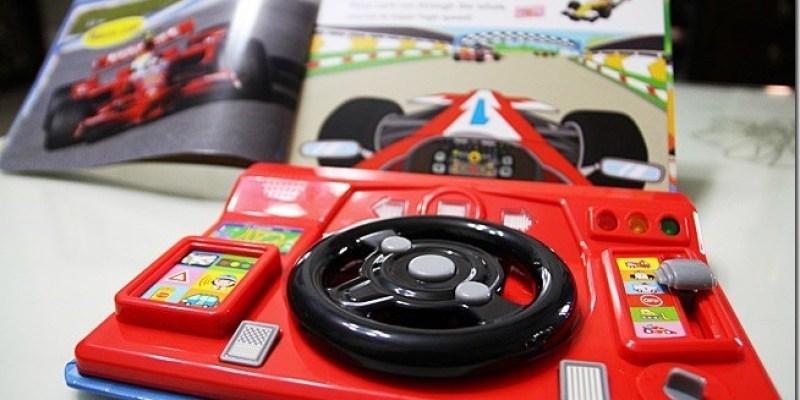 育兒好物|增進親子親密互動的兒童玩具-人類文化汽車方向盤玩具(有聲書)