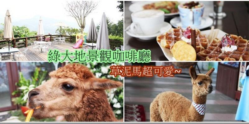 台中‧新社。景觀餐廳 【綠大地景觀咖啡廳】用餐時有草泥馬陪伴在身旁好療癒