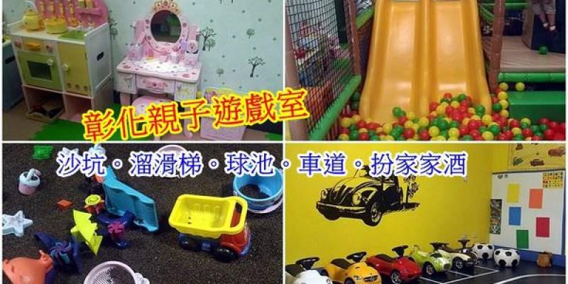 彰化。遊戲空間|【微笑親子館】球池、沙坑、車道玩翻天,專屬孩子的歡樂遊戲小天地