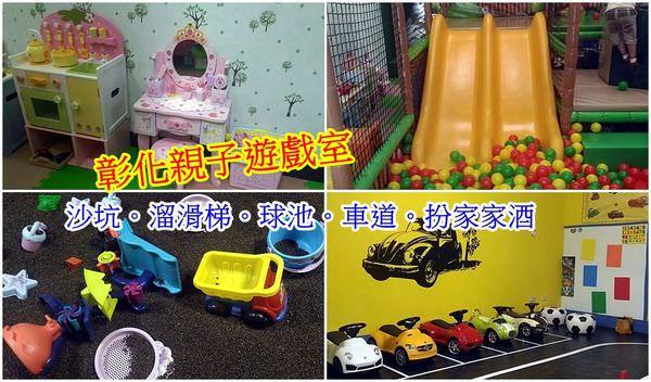 彰化。遊戲空間 【微笑親子館】球池、沙坑、車道玩翻天,專屬孩子的歡樂遊戲小天地