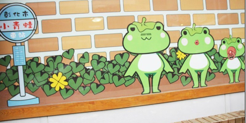 彰化。親子餐廳|【小青蛙廚房】Q baby遊戲室升級囉!!彰化有沙池的親子餐廳再多一間(已歇業)