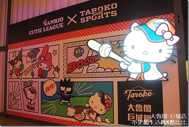 新竹‧遊戲室 【大魯閣-巨城館】大小孩的保齡球、打擊棒球之玩樂天堂