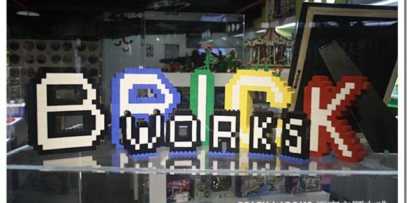 台北。主題餐廳 【BRICK WORKS樂高主題咖啡廳】親子一同歡樂玩積木趣