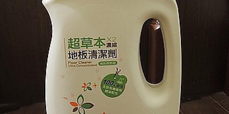 【體驗文】清潔地板的好幫手~毛寶兔超草本有機精油地板清潔劑(清新原野香)