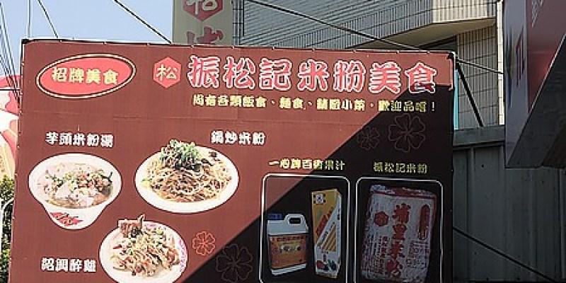 食記‧埔里美食 食尚玩家及旅遊應援團都推薦的小吃《振松記米粉》