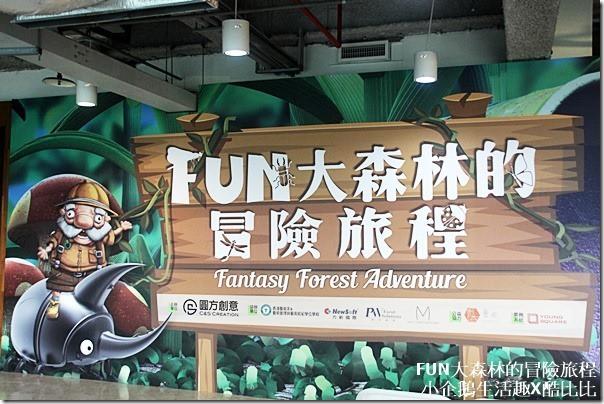 台北。展覽 【FUN大森林的冒險旅程2015/6/18~8/30】親愛的,一起與FUN大的昆蟲做親密接觸