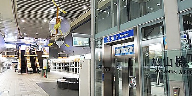 景點‧松山 隨風翱翔天際的《松山機場景觀台》
