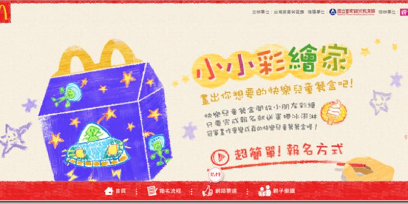活動|彩繪餐盒小朋友繪畫比賽活動分享(活動到10月底)