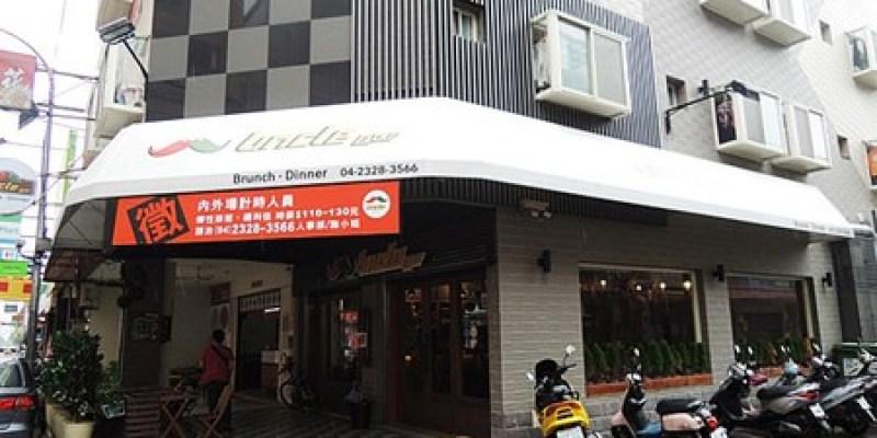 食記‧台中|隱身於大墩街的美式漢堡《Uncle Bar新美式餐廳》