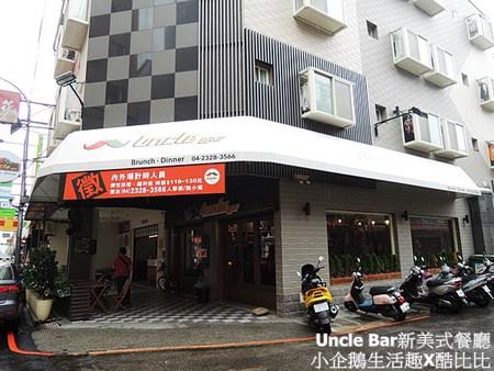 食記‧台中 隱身於大墩街的美式漢堡《Uncle Bar新美式餐廳》