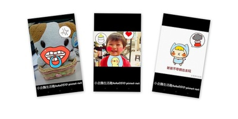 Android App 可愛又好玩的App【寶寶貼紙舖】