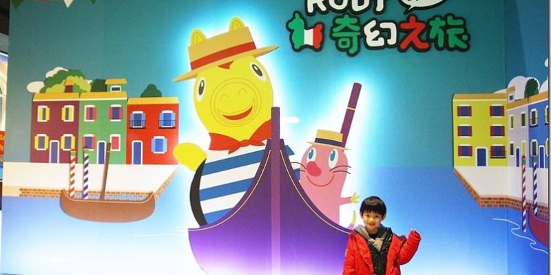 台北展覽|【Rody奇幻之旅-台北場】2016 RODY特展 好玩的RODY樂園 打造親子假日休憩好去處