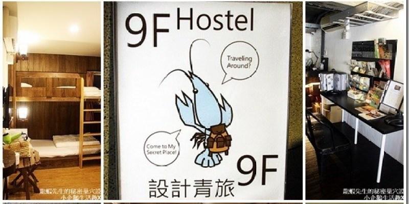 台北‧住宿 台北背包客住宿推薦 溫馨舒適的青年旅館《龍蝦先生的秘密巢穴》