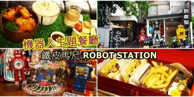 台中。主題餐廳 【鐵皮駅 ROBOT STATION】機器人主題餐廳超好玩 創意料理讓人驚豔