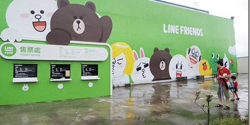 展覽‧台中 前進饅頭人、熊大、兔兔的遊樂王國《LINE FRIENDS互動樂園》