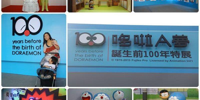 展場心得 搭乘時光機到2013年看台中哆啦A夢誕生前100年特展