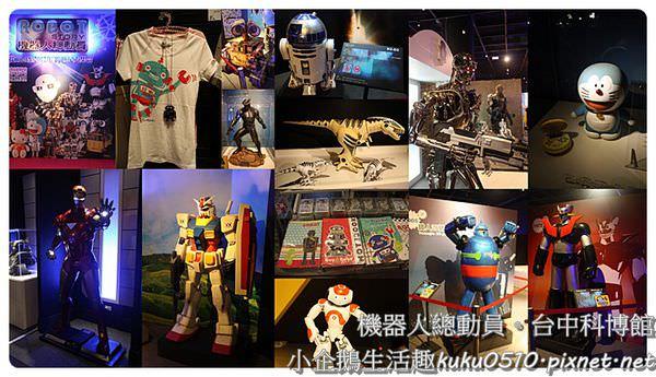 2012機器人總動員特展In台中科博館開幕搶先看