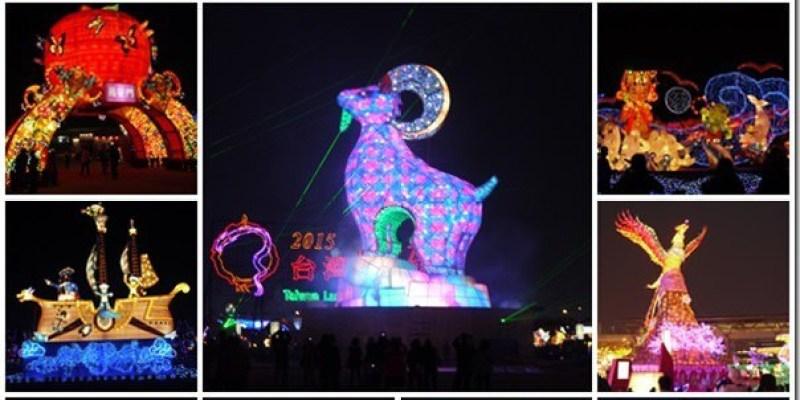 台中燈會|2015台灣燈會在台中~羊羊得意《烏日高鐵站》