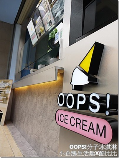 台中‧美食 新奇又好玩的分子冰淇淋《OOPS!分子冰淇淋》