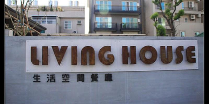 台中。親子餐廳 【Living House】生活空間餐廳 水泥牆內的一小塊綠色天地~