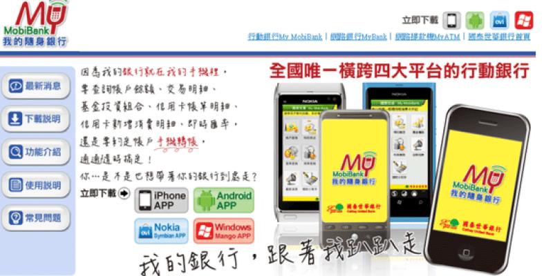 My MobiBank國泰世華行動銀行~e起暑來寶拿全家50元現金折價券(2012/09/30止)