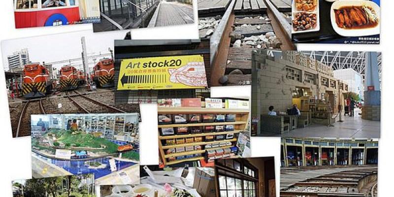 主題式親子旅遊|小企鵝的火車鐵道餐廳與景點大搜查(2016.02更新)
