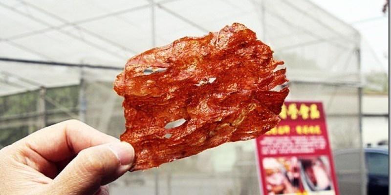 體驗DIY 飄香北斗的傳統好滋味肉乾~肉紙製作過程大直擊《李香瑩食品》