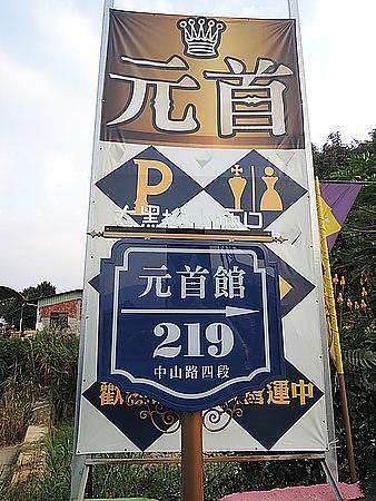 景點‧埔里 台灣首家以元首為主題的大黑松小倆口