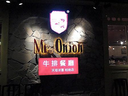 食記‧台中美食 鄉村風味的高級餐廳《天母洋蔥Mr.Onion》