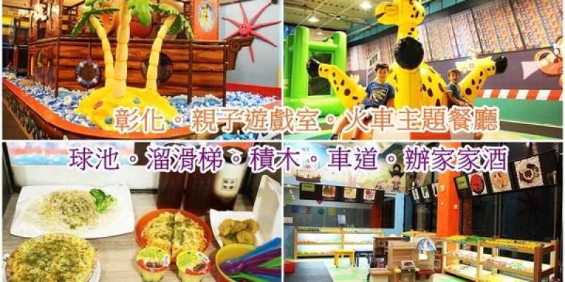 彰化。親子遊戲室|【麻吉樂園 彰化海盜館】海盜船裡玩耍 火車主題餐廳裡享用美食